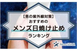 【男の紫外線対策】おすすめのメンズ日焼け止めランキングBEST15