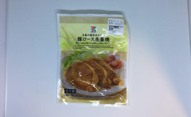 セブン生姜焼き