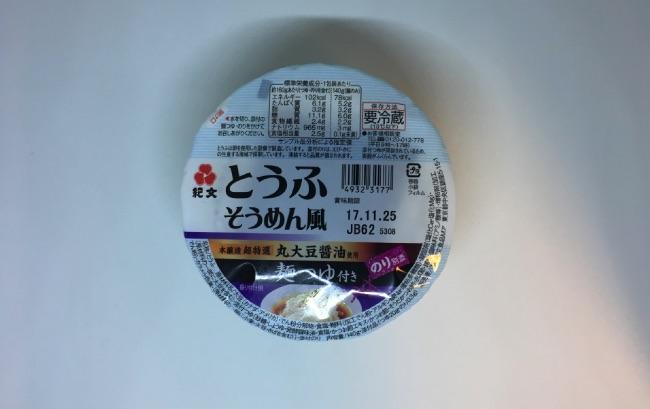 セブン豆腐そうめん