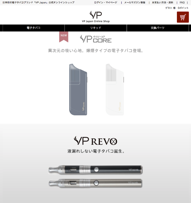 VAPEの選び方サイト写真5