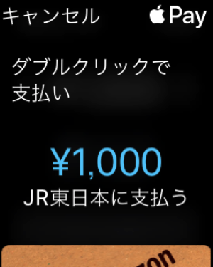 Apple WatchのSuicaの使い方4