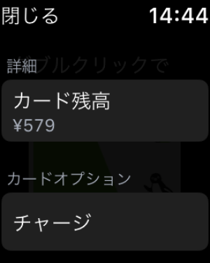 Apple WatchのSuicaの使い方2