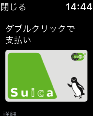 Apple WatchのSuicaの使い方1