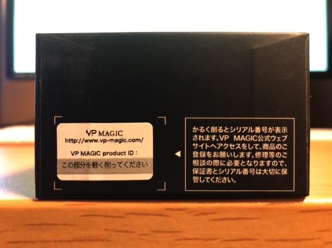 VP MAGICシリアルコード