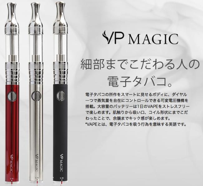 VP MAGIC公式サイト写真6