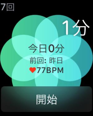 Apple Watch呼吸時間選択