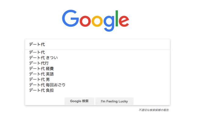 Googleデート代きつい