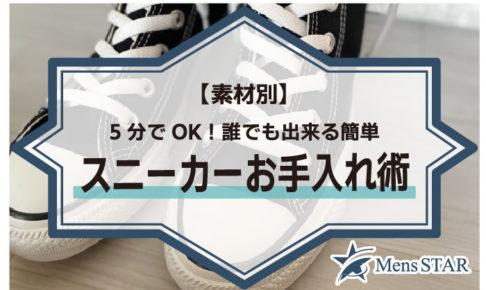 【素材別】5分でOK!誰でも出来る簡単スニーカーお手入れ術