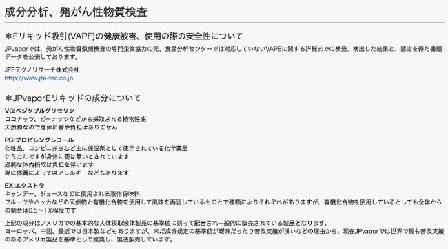 JP vapor成分検査ページ