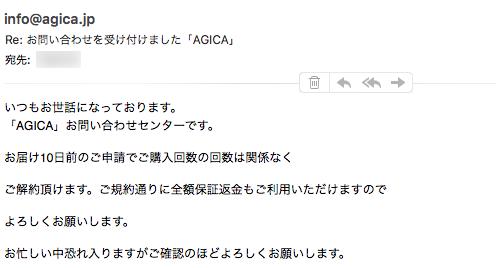 AGICA問い合わせ結果