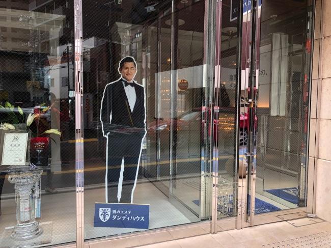 ダンディハウス大宮店入口写真