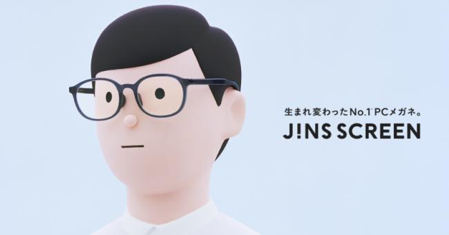 JINS SCREENメイン写真