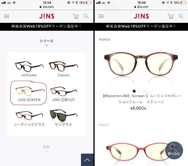 JINS購入説明写真中編