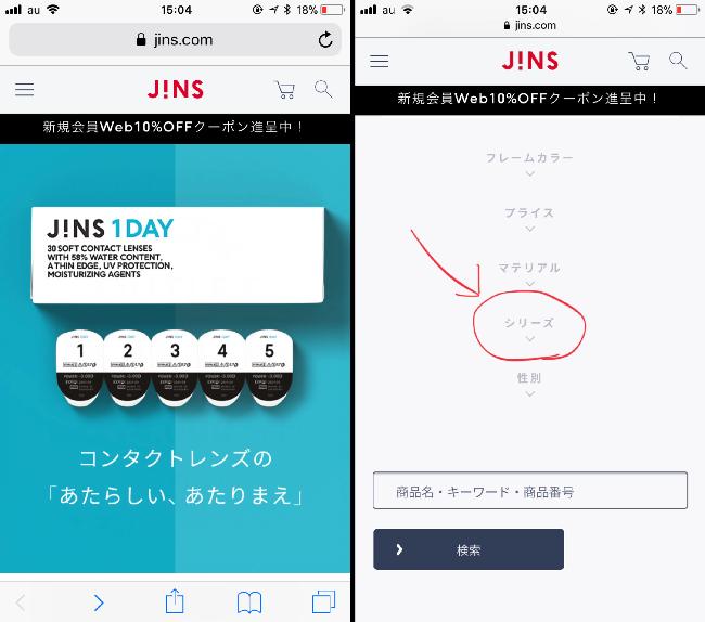 JINS購入説明写真前編