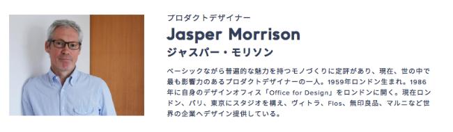 ジャスパーモリソンさん