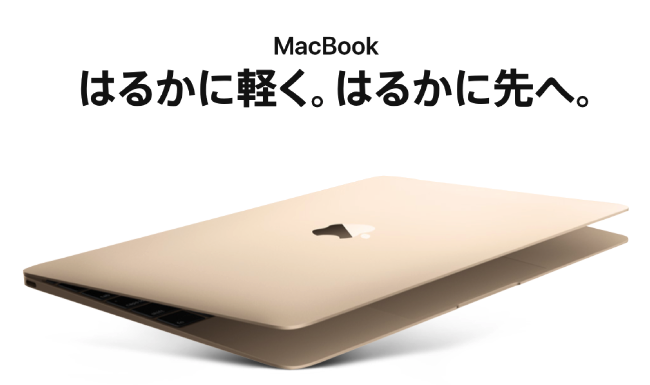 MacBookサイト写真