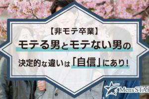 【非モテ卒業】モテる男とモテない男の決定的な違いは「自信」にあり!