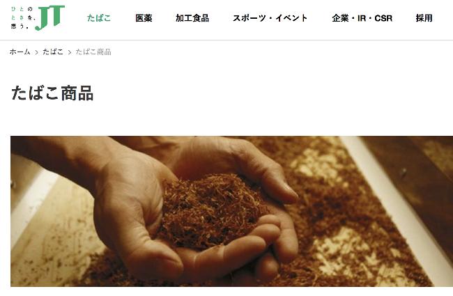JTサイト写真-タバコ商品について