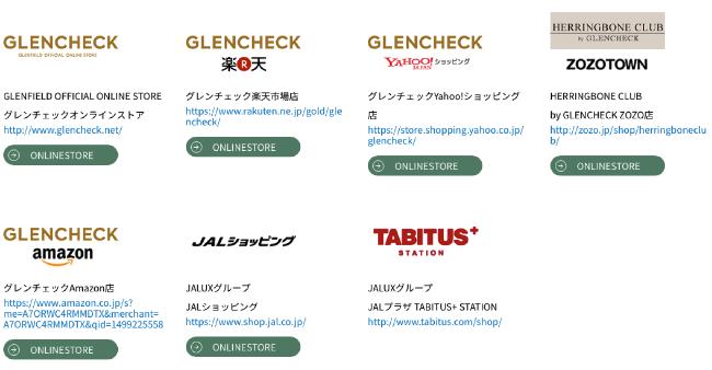 GLENCHECKサイト写真-支店情報