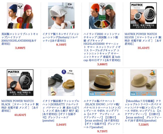 GLENCHECKサイト写真-革小物