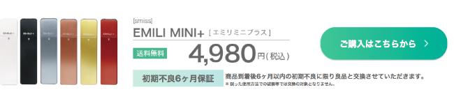 EMILIMINIの価格情報