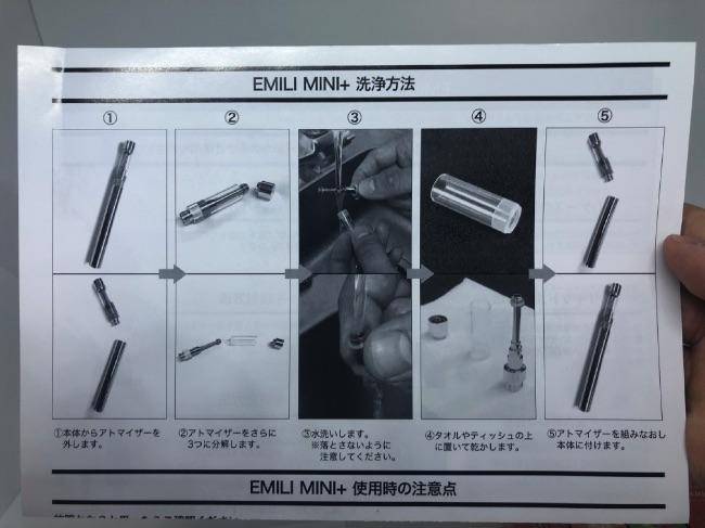 EMILIMINIの日本語説明書