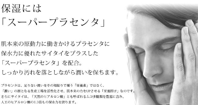 母の滴洗顔料のプラセンタは保湿に効果アリ