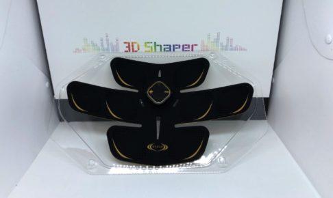 RIZAPの3DShaper(3Dシェイパー)の口コミや評判は本当?男の俺が実際に購入して徹底レビューしてみました!