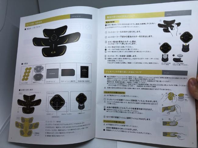 3D Shaperの説明書