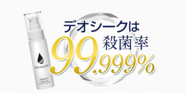 デオシークは殺菌率99.999%