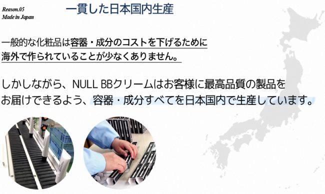 NULLBBクリームは一貫した国内製造