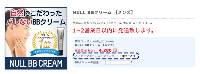 NULLBBクリームの販売情報