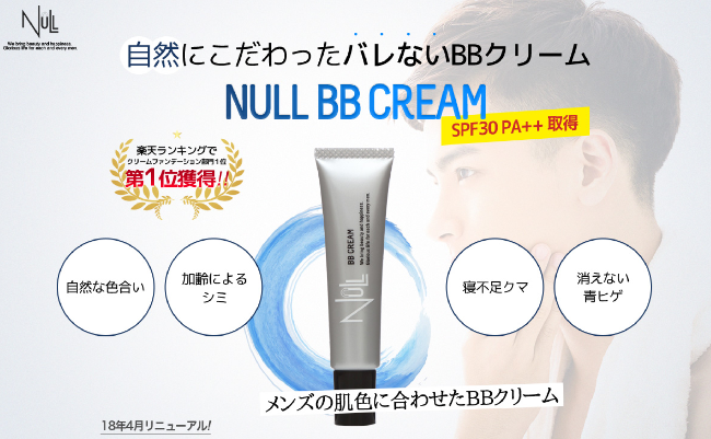 NULLBBクリームの公式サイト写真