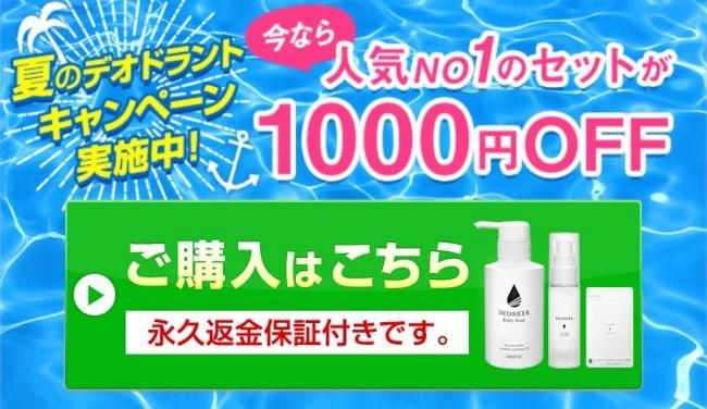 デオシーク1000円オフキャンペーン