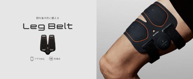 Leg Belt公式サイト画像