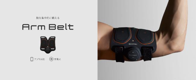 Arm Belt公式サイト画像