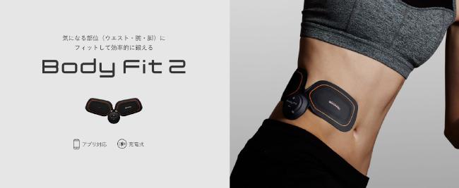 Body Fit2公式サイト画像
