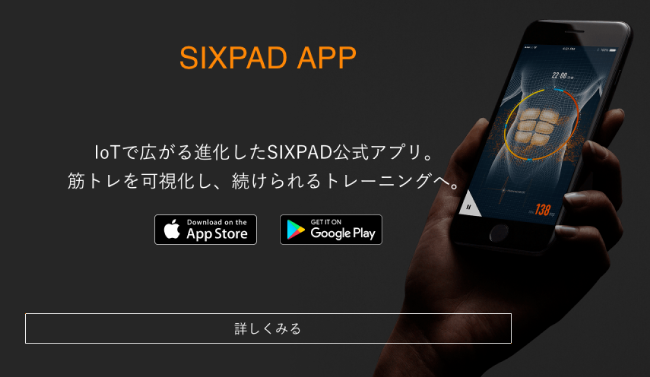 SIXPAD公式サイトのアプリ紹介