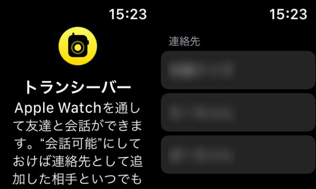 Series4のトランシーバーアプリ画面