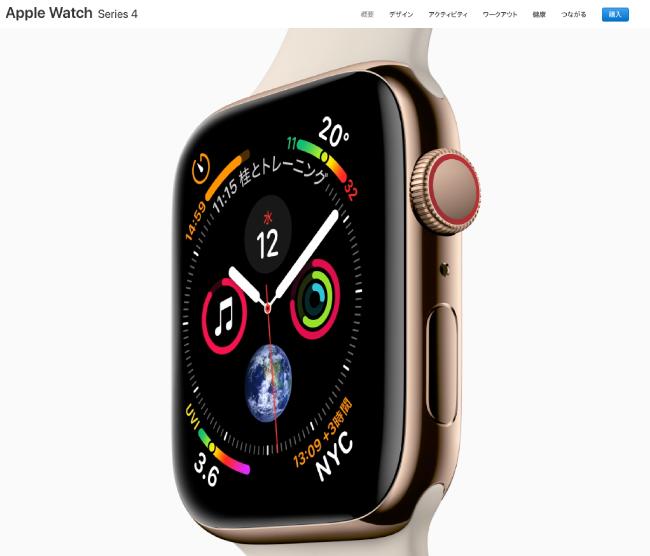 Apple Watch Series4のキービジュアル