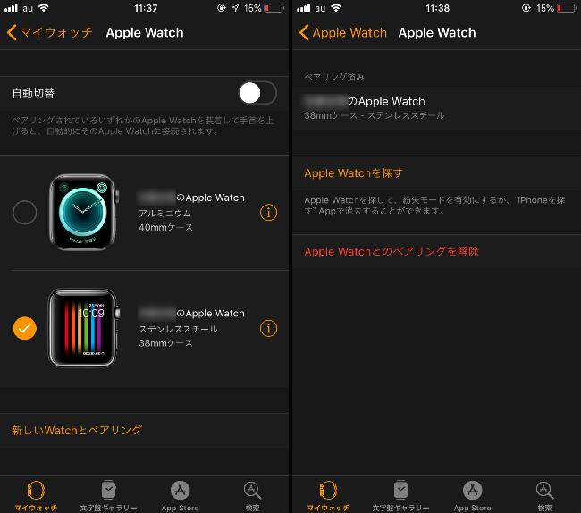 iPhone側のWatch app