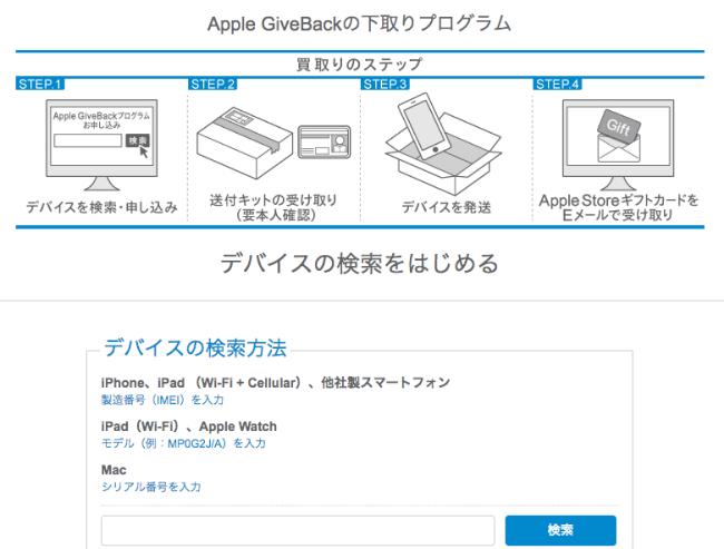 Apple GiveBacK公式サイト