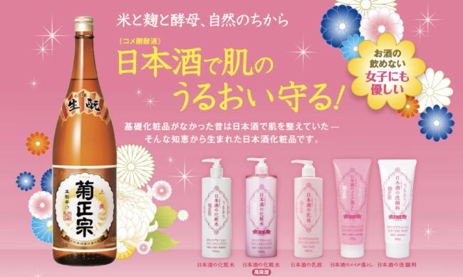 日本酒の化粧水公式サイトキャプチャ