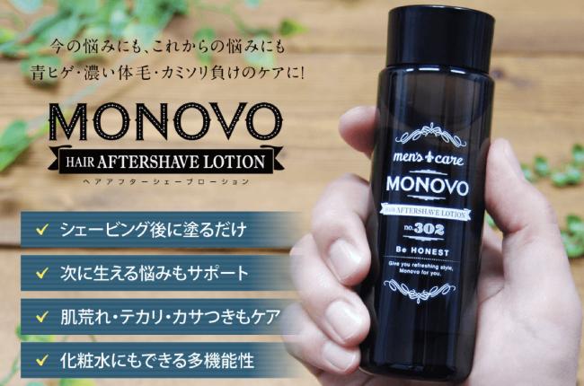 MONOVO公式サイトキャプチャ