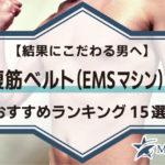 【結果にこだわる男へ】腹筋ベルト(EMSマシン)のおすすめランキング15選!