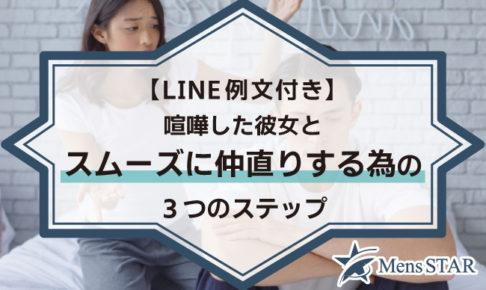 【LINE例文付き】喧嘩した彼女とスムーズに仲直りする為の3つのステップ
