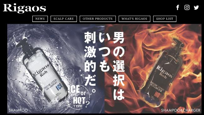 リガオスシャンプー公式サイト画像