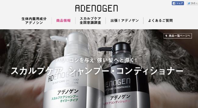 アデノゲンシャンプー公式サイト画像