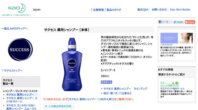 サクセス薬用シャンプー公式サイト画像