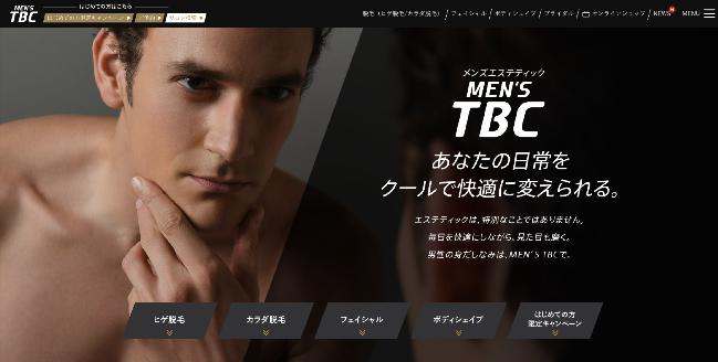 MENSTBC公式サイトキャプチャ